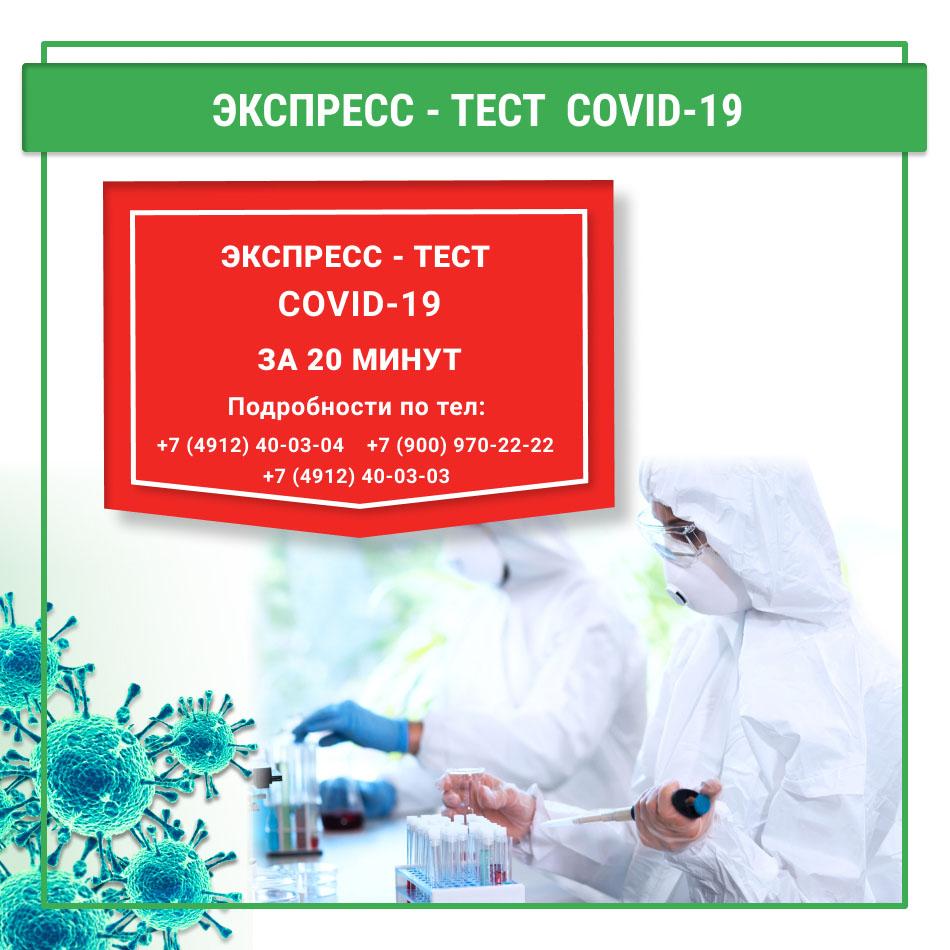 Тест COVID-19