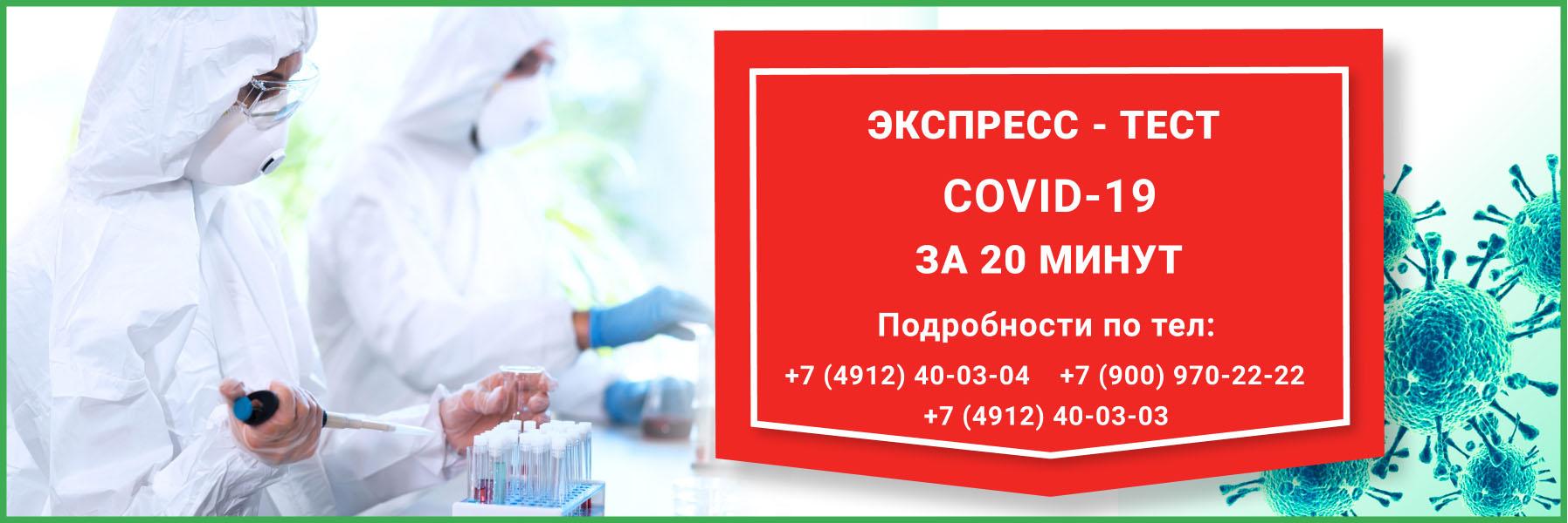 Экспресс тест COVID-19