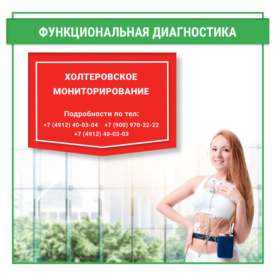 kholterovskoe-monitorirovanie-mob