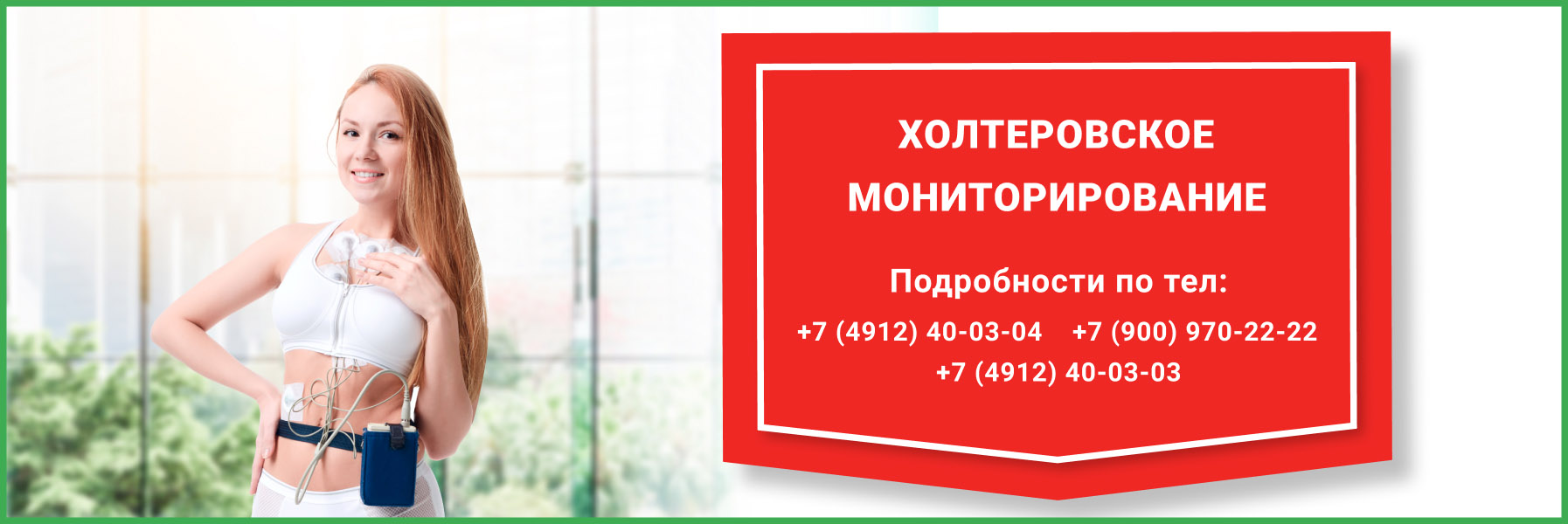 kholterovskoe-monitorirovanie