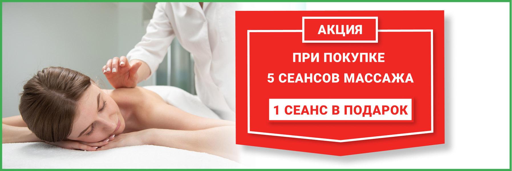 Лечебный массаж в «Томография на Семашко»